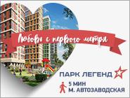 Квартал «Парк Легенд». 157 тыс. за м² 7 мин. пешком до м. Автозаводская